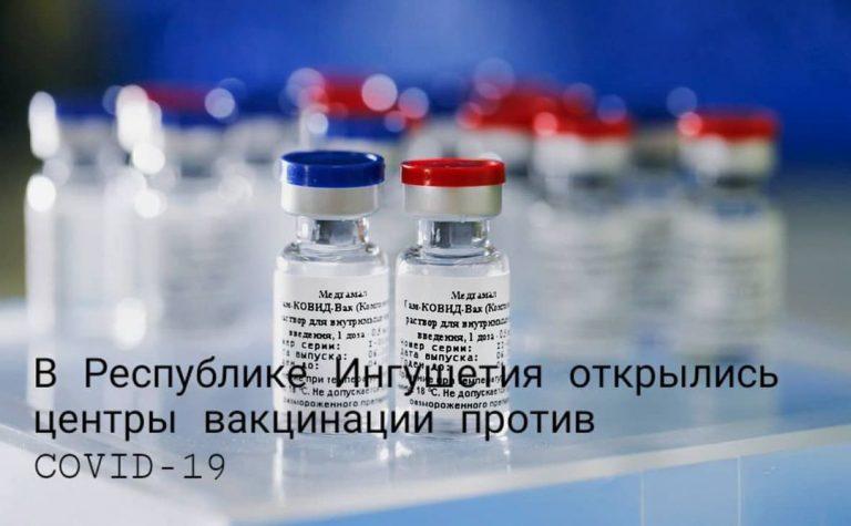 Как записаться на вакцинацию от Covid-19 на Госуслуги — краткая инструкция